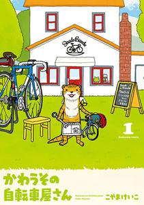 かわうその自転車屋さん_01.png