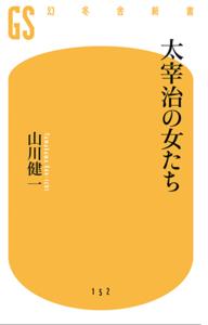 太宰治の女たち_01.png