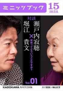 瀬戸内寂聴×堀江貴文 対談 1 死ぬってどういうことですか_.jpg