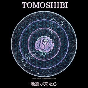 TOMOSHIBI -地震が来たら.jpg