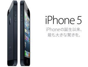 iphone5_01.JPG