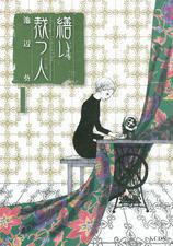tsukuroitatsuhito_01.jpg