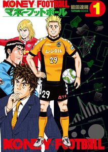 マネーフットボール_01.png