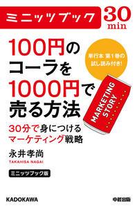 ミニッツブック版 100円のコーラを1000円で売る方法 30分で身につけるマーケティング戦略.jpg