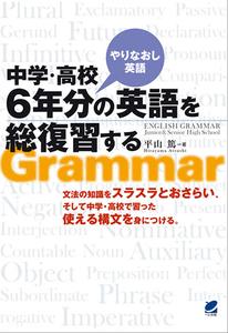 中学・高校6年分の英語を総復習する_01.png