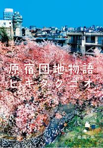 原宿団地物語_01.png