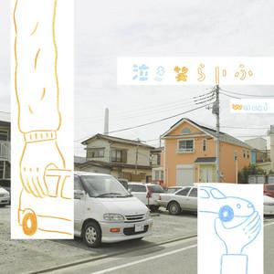 泣き笑らいふ - EP.jpg