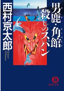 男鹿・角館 殺しのスパン_01.png