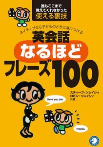 英会話なるほどフレーズ100.jpg