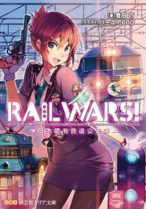 RAIL WARS! – 日本國有鉄道公安隊_01.png